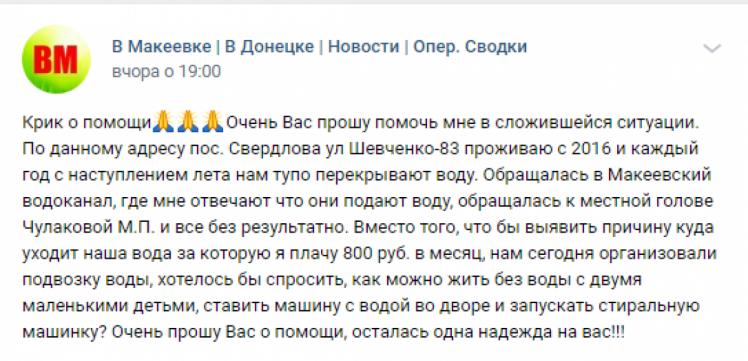 районы Макеевки без воды